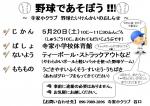 5/20(土)第2回野球体験会開催予定!